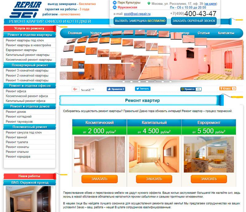 Продвижение строительного сайта в москве лицензионный договор на создание сайта